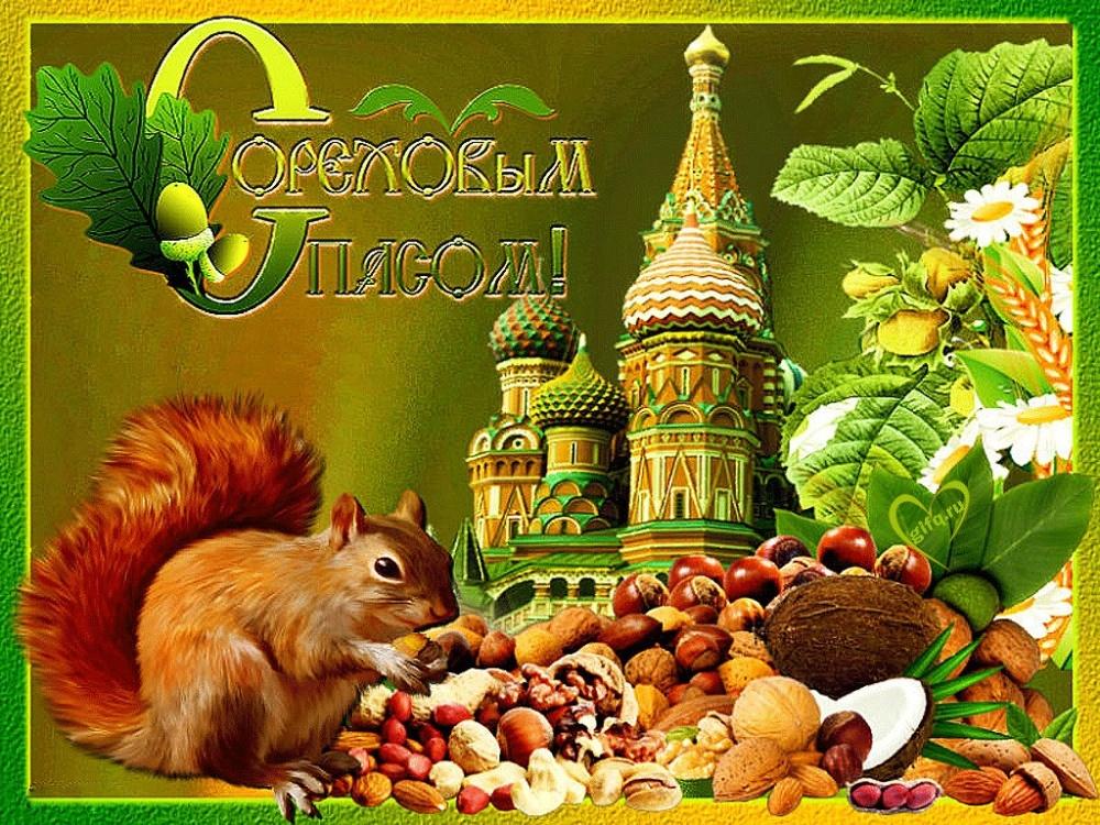 Информационный час: «Ореховый спас»