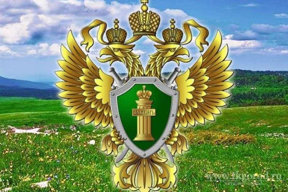 Волгоградская межрайонная природоохранная прокуратура информирует об изменениях в КоАП РФ в части экологических правонарушений.
