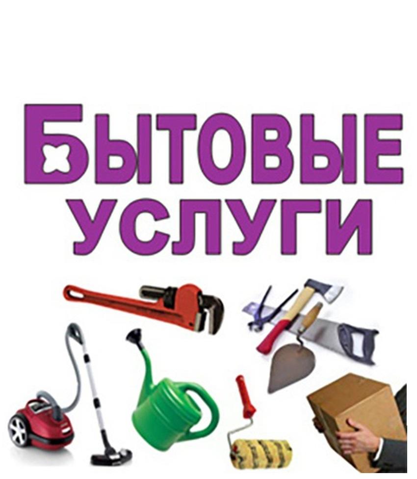 Оказание бытовых услуг - защита прав потребителей