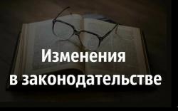 Изменения законодательства Российской Федерации, вступающие в силу в июне 2021 года