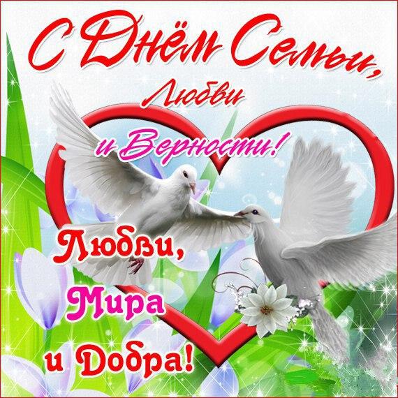 Петропавловка! 8 июля - День Семьи Любви и  Верности!!!!