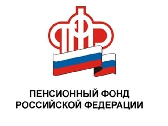 ПФР информирует