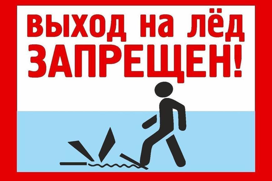 Выход на лёд ЗАПРЕЩЁН!!!