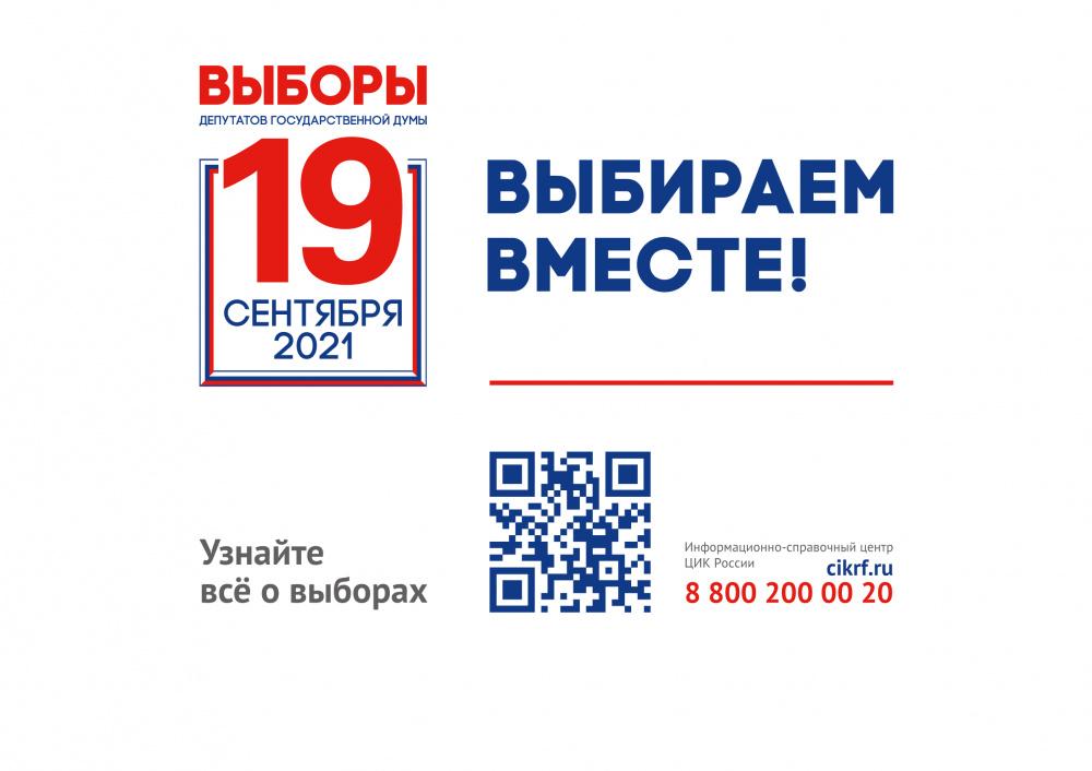 19 сентября 2021 года в России пройдут выборы депутатов Государственной Думы.
