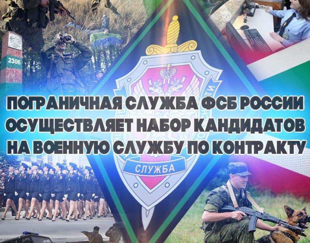 Пограничное управление ФСБ России по Калининградской области приглашает на военную службу по контракту