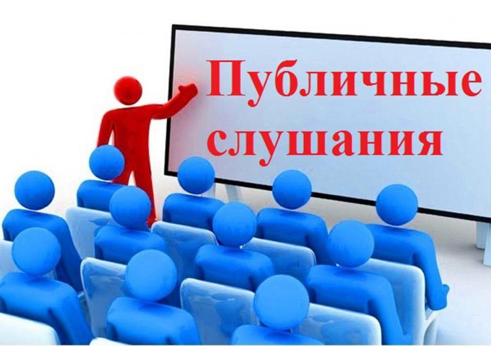 Оповещение о проведении публичных слушаний