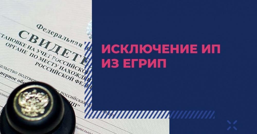 С 01.09.2020 года вступают в силу изменения об исключении ИП из ЕГРИП  после 15 месяцев «молчания»