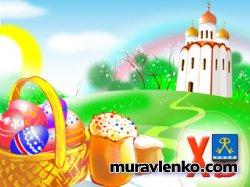 Поздравление со светлым праздником Воскресения Христова - Святой Пасхой!