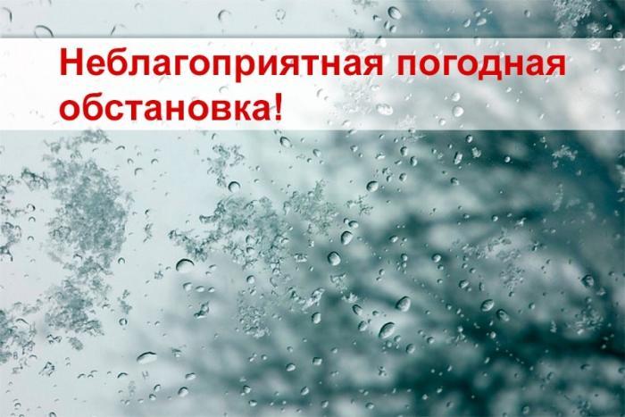 О неблагоприятных погодных условиях.