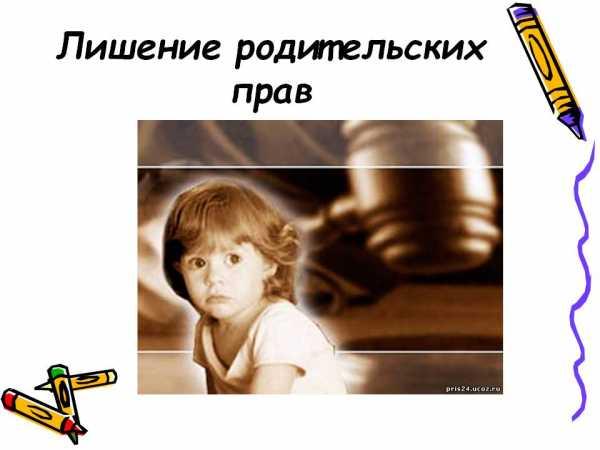 Основания для обращения в суд с исковым заявлением о лишении родительских прав определены законом.