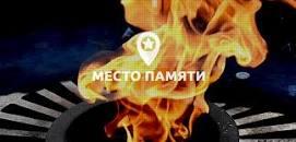 МЕСТОПАМЯТИ. РФ