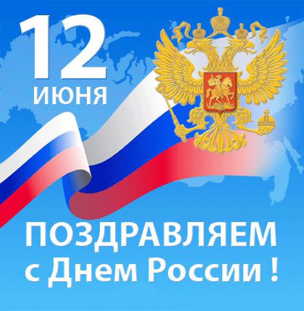 С Праздником! С Днем России!