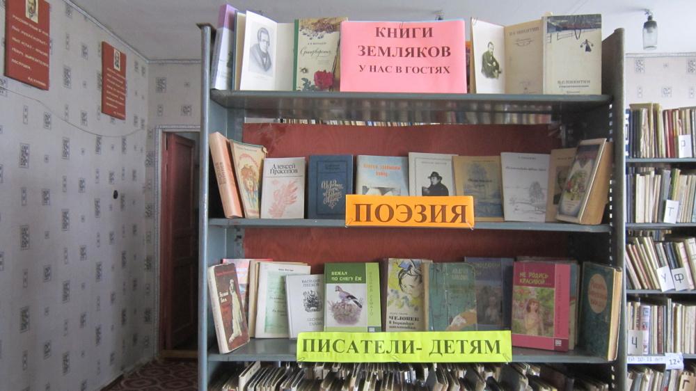 Книжная выставка посвящённая писателям землякам