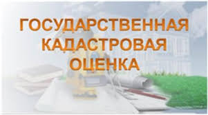 Извещение о проведении государственной кадастровой оценки на территории Краснодарского края в 2019-2020 годах