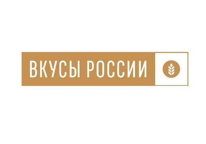 Дмитрий Патрушев объявил о проведении второго Национального конкурса региональных брендов продуктов питания «Вкусы России»