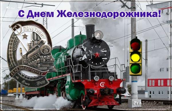 Информационное сообщение ДЕНЬ ЖЕЛЕЗНОДОРОЖНИКА!!!