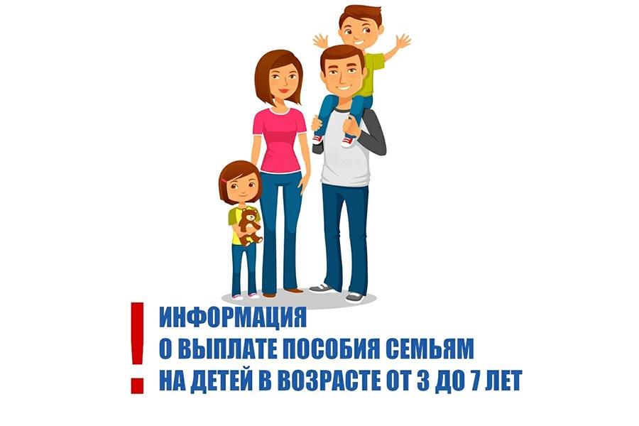 Пособия для малообеспеченных семей на детей от 3 до 7 включительно