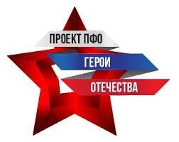 Положение окружного проекта «Герои Отечества»