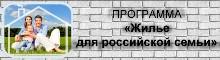 """Программа """"Жилье для российской семьи"""""""