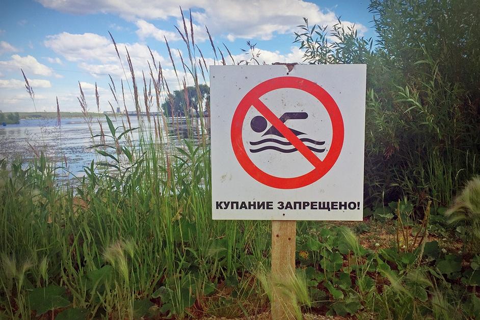 Внимание! Купание   в несанкционированных местах запрещено!