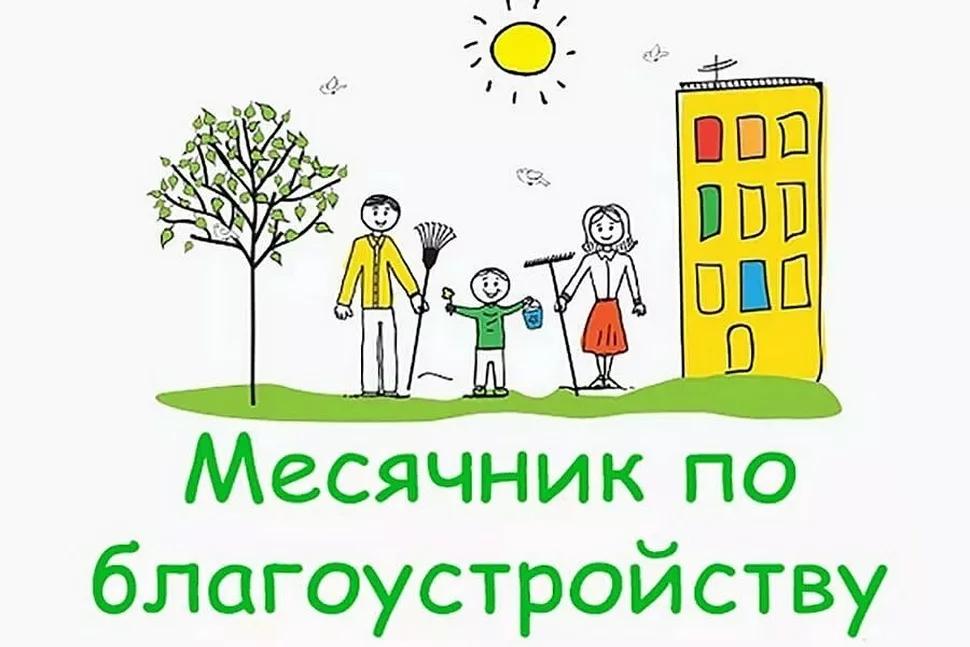 О проведении весенних работ по  благоустройству и улучшению санитарного состояния  с.Виноградное, п.Ахнуд