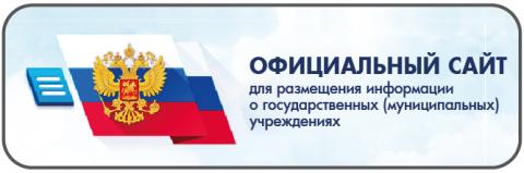 Государственный сайт с информацией о государственных муниципальных учреждениях.
