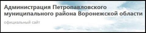 официальный сайт администрации Петропавловского муниципального района