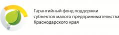 Гарантийный фонд поддержки субъектов малого предпринимательства Краснодарского края