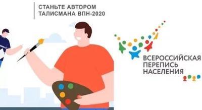 Конкурс на выбор талисмана Всероссийской переписи населения 2020 года