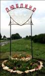 Администрация сельского поселения Люблинский сельсовет