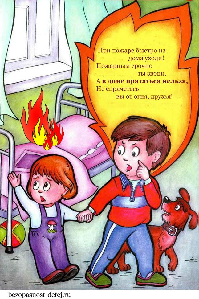 Правила пожарной безопасности для населения