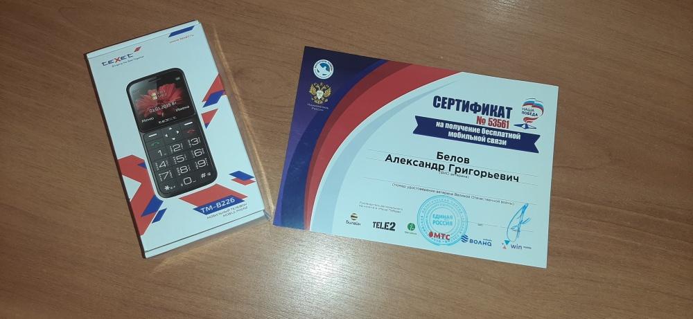Всероссийская акция «Телефон фронтовикам»