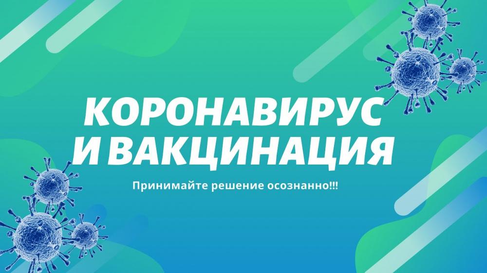 Вакцинация от COVID-19 в России