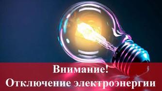 Внимание! Отключение электроэнергии!!!