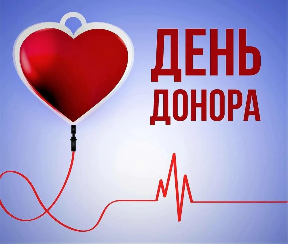 Акция «День донора» под девизом «Ради жизни на земле!».