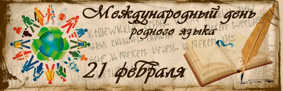 """Вознесеновский СДК. Час информации """"Международный день родного языка."""""""