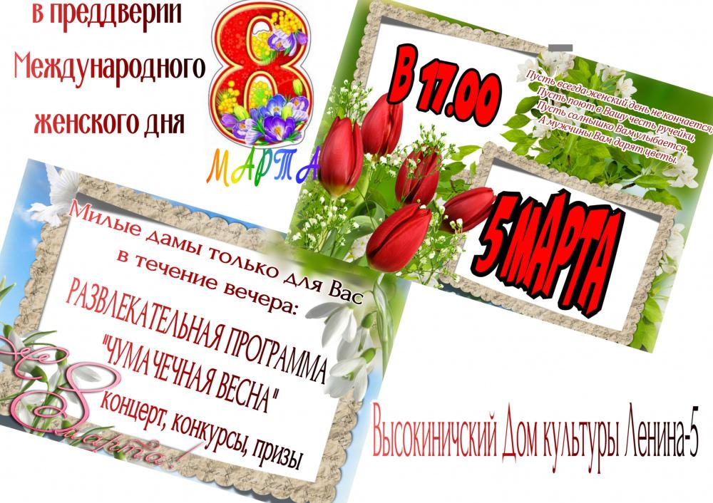 """Развлекательная программа """"Чумачечная весна"""""""