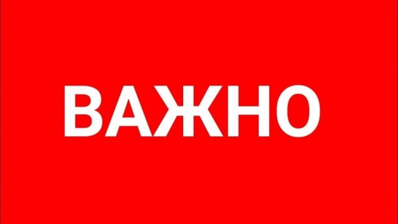Внимание! С 1 апреля на территории Воронежской области установлен особый противопожарный режим.