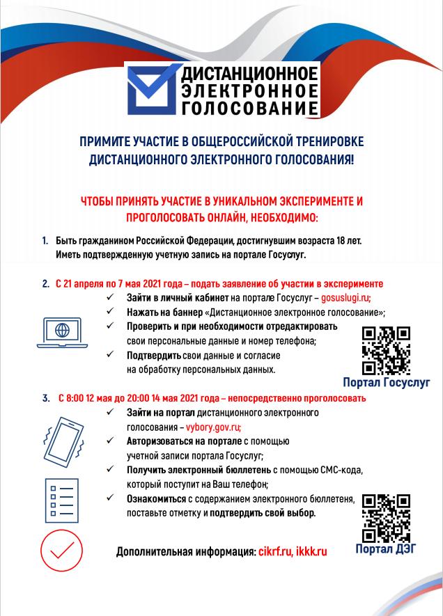 О проведении общероссийской тренировки по участию в дистанционном электронном голосовании