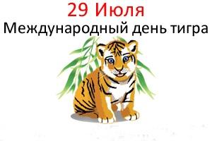 29 июля Международный день тигра