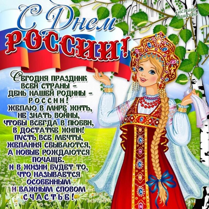 День россии картинка поздравление