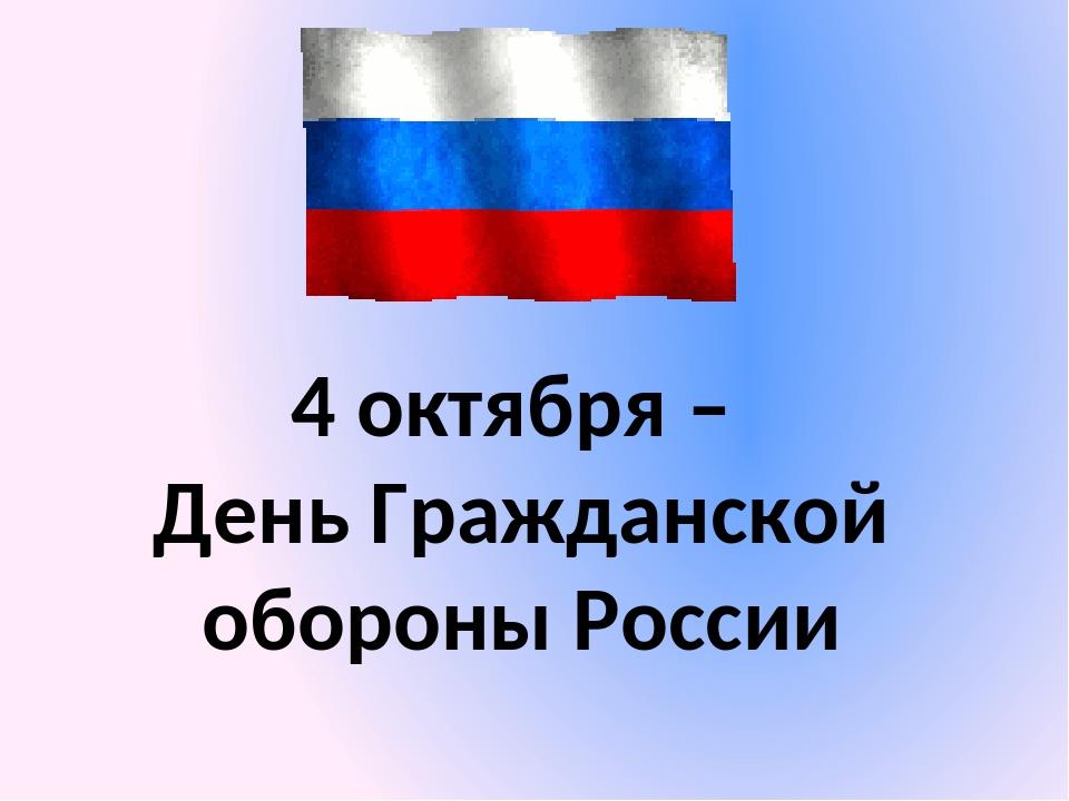 Гражданская оборона России отмечает 89-ю годовщину