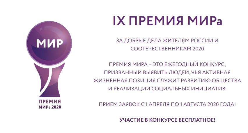 """Ежегодный конкурс """"Премия МИРа"""""""
