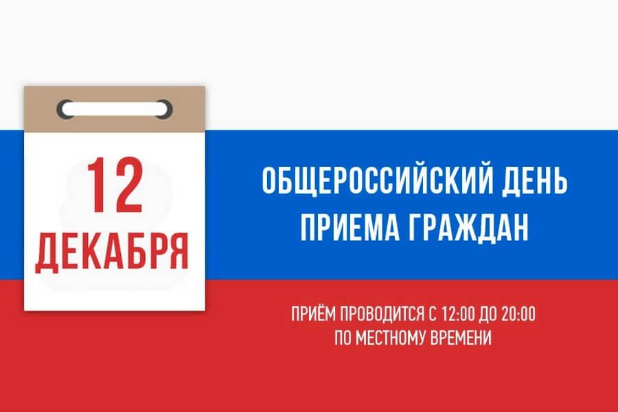 12 декабря 2019 года проводится всероссийский день приема граждан