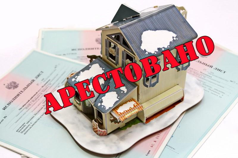 Росреестр разъясняет порядок снятия ареста с недвижимого имущества