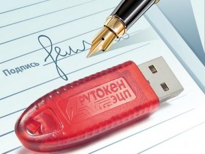 Для чего нужна электронная подпись и как ее получить