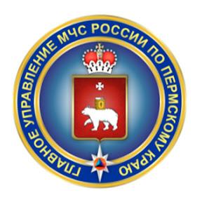 Главное управление МЧС России по Пермскому краю