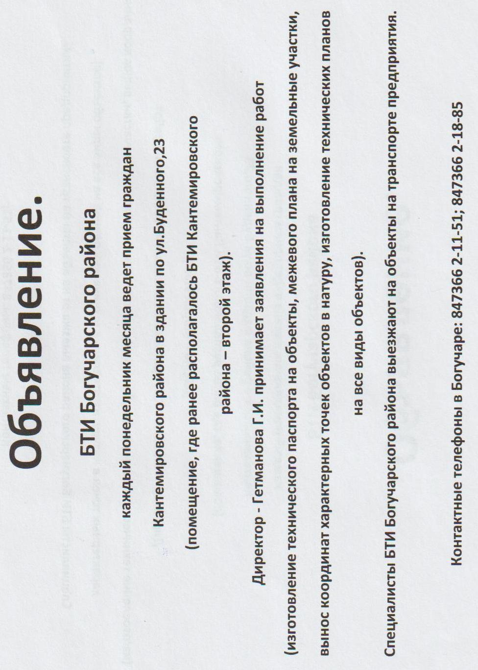 Объявление от БТИ Богучарского района