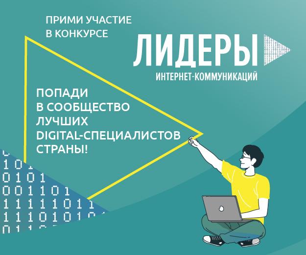 «Лидеры интернет-коммуникаций»