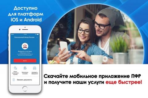 ПФР мобильное приложение